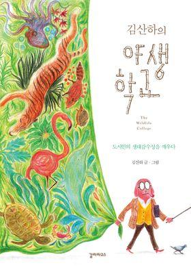 김산하의 야생학교's Poster