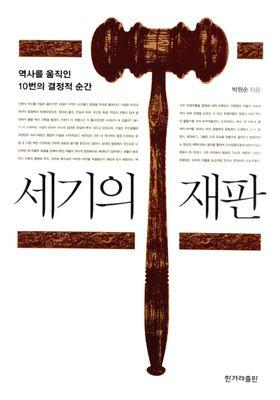 세기의 재판의 포스터