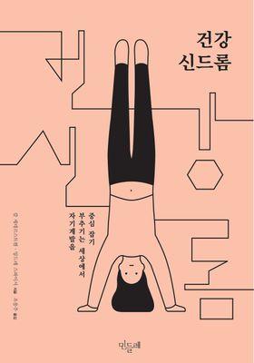 건강 신드롬's Poster