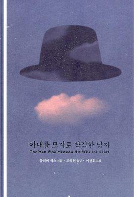 아내를 모자로 착각한 남자's Poster