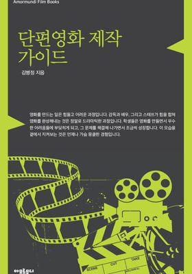단편영화 제작 가이드's Poster