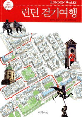 런던 걷기여행's Poster