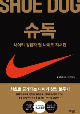 슈독 : 나이키 창업자 필 나이트 자서전's Poster