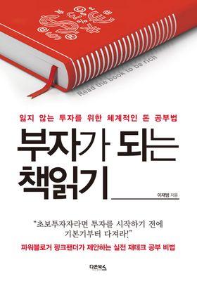 부자가 되는 책읽기's Poster