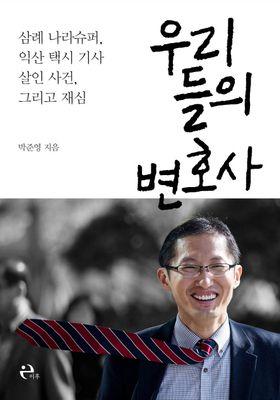 우리들의 변호사의 포스터