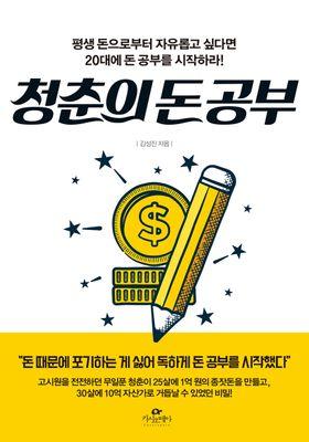청춘의 돈 공부's Poster