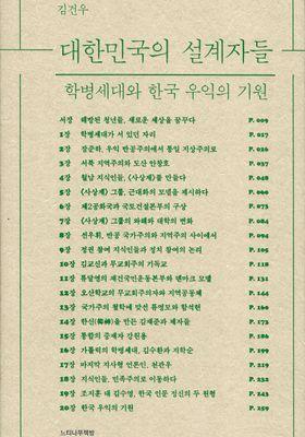 대한민국의 설계자들's Poster