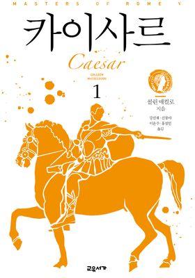 카이사르's Poster