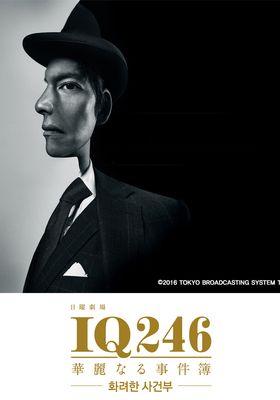 IQ246 ~화려한 사건부~의 포스터