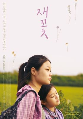 Ash Flower's Poster