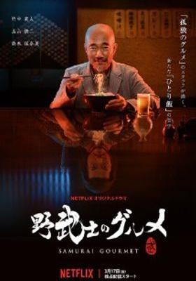 Samurai Gourmet's Poster