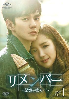 『リメンバー~記憶の彼方へ~』のポスター