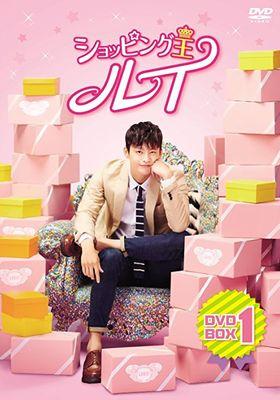 『ショッピング王ルイ』のポスター