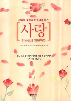 사람을 꽃보다 아름답게 하는 사랑's Poster