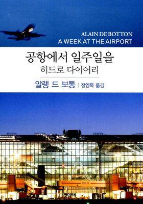 공항에서 일주일을's Poster