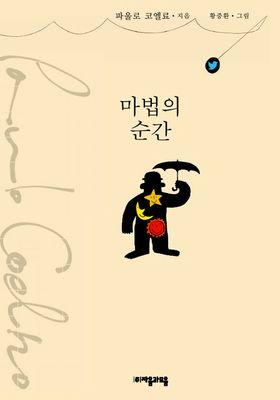 마법의 순간's Poster