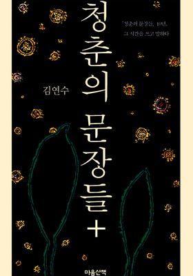 청춘의 문장들+'s Poster