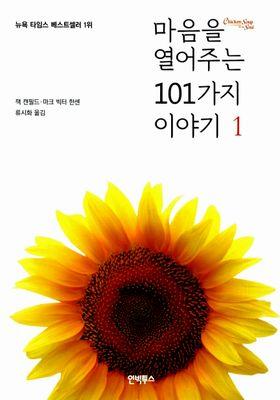 마음을 열어주는 101가지 이야기 1의 포스터