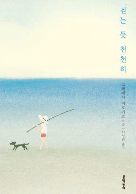 걷는 듯 천천히's Poster