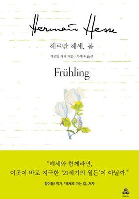 헤르만 헤세, 봄의 포스터