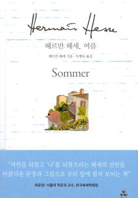헤르만 헤세, 여름의 포스터