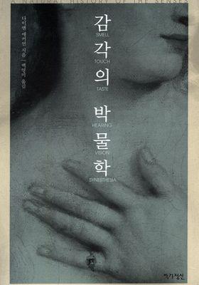 감각의 박물학's Poster