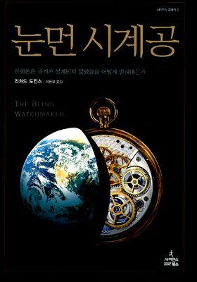 눈먼 시계공's Poster