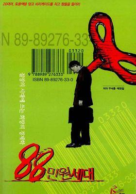 88만원 세대의 포스터