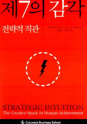 제7의 감각's Poster
