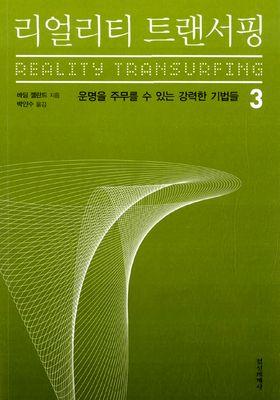 리얼리티 트랜서핑 3's Poster