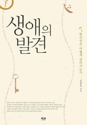 생애의 발견's Poster