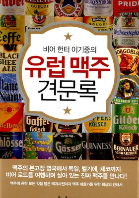 유럽 맥주 견문록's Poster