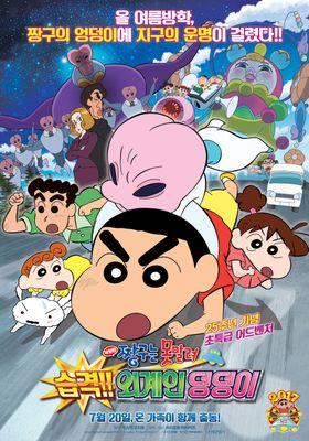 Crayon Shin-chan: Invasion!! Alien Shiriri's Poster