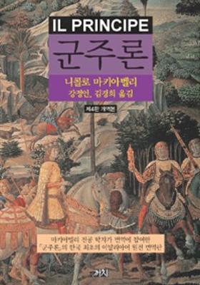 군주론's Poster