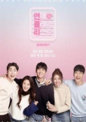 Love Playlist Season 1's Poster