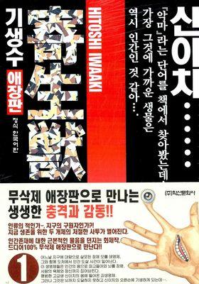 기생수's Poster
