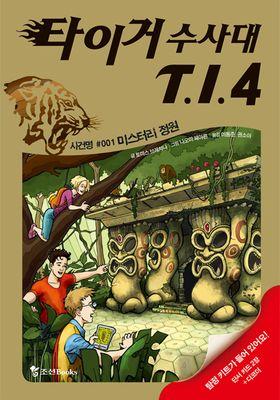 타이거 수사대 T.I.4's Poster