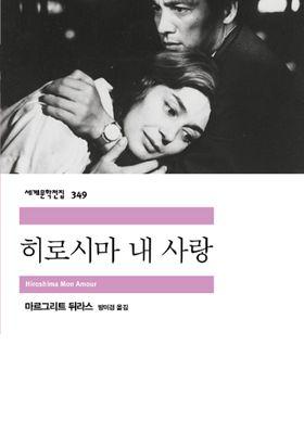 히로시마 내 사랑's Poster