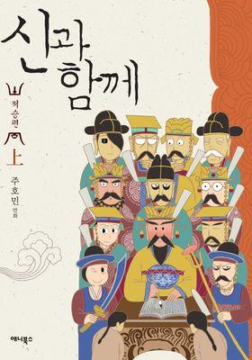 신과 함께 : 저승편's Poster