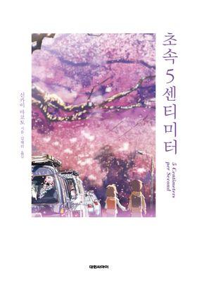 초속 5센티미터's Poster