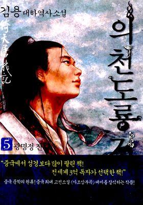 의천도룡기's Poster