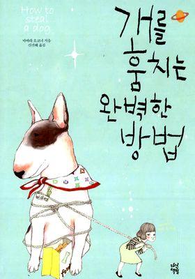 개를 훔치는 완벽한 방법의 포스터