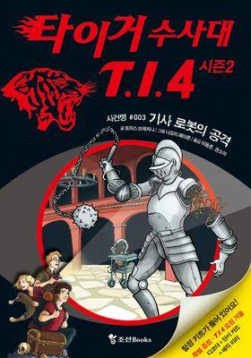 타이거 수사대 T.I.4 시즌 2 사건명 #003's Poster