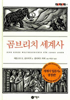 곰브리치 세계사's Poster