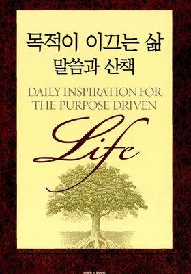 목적이 이끄는 삶의 포스터
