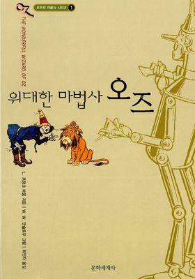 위대한 마법사 오즈's Poster