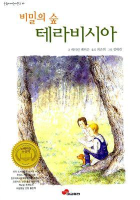 비밀의 숲 테라비시아's Poster