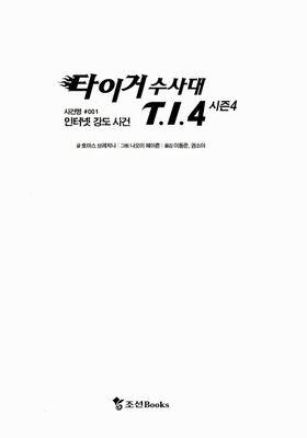 타이거 수사대 T.I.4 시즌 4 사건명 #001's Poster