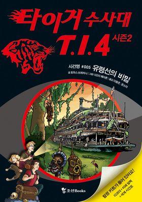 타이거 수사대 T.I.4 시즌 2 사건명 #005's Poster