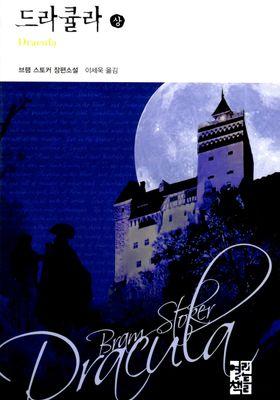 드라큘라's Poster